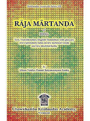 Raja Martanda of Bhoja (Text, Transliteration and English Translation)