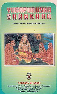 Yugapurusha Shankara