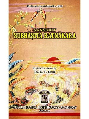 Subhasita Ratnakara (Sanskrit)