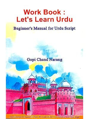 Let's Learn Urdu Workbook (Beginner's Manual For Urdu Script)