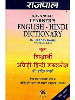 Advanced Learner's English–Hindi Dictionary