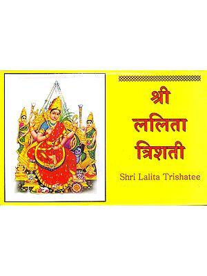 Shri Lalita Trishatee