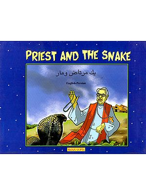 Priest and The Snake: English Persian