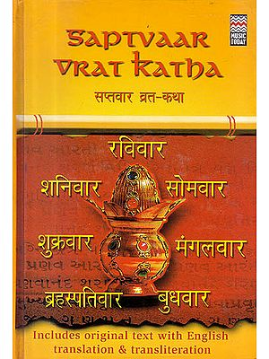 Saptvaar Vrata Katha - For Each Day of the Week (With 2 CDs)