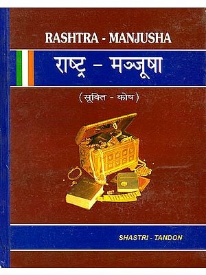 Rashtra- Manjusha: Treasury of Quotations