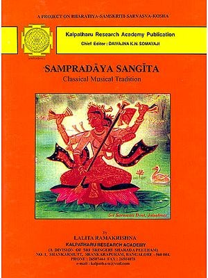 Sampradaya Sangita: Classical Musical Tradition (A Rare Book)