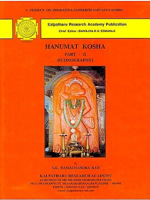 "Hanumat Kosha: Part II ""Iconography"" (A Rare Book)"