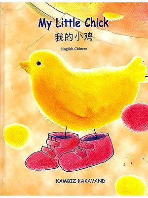 My Little Chick (English-Chinese)
