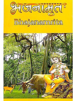 Bhajanamrita (In Roman)