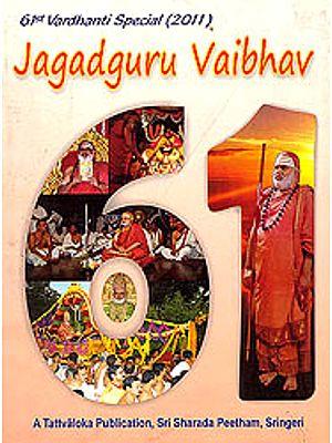 Jagadguru Vaibhav : 61St Vardhanti Special