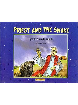 Priest and the Snake (English-Bengali)