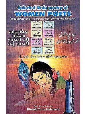 Selected Urdu Poetry of Women Poets