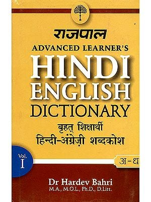 Advanced Learner's Hindi English Dictionary (Set of 2 Volumes)