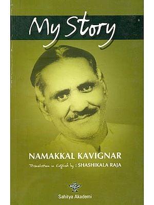 My Story (Namakkal Kavignar)