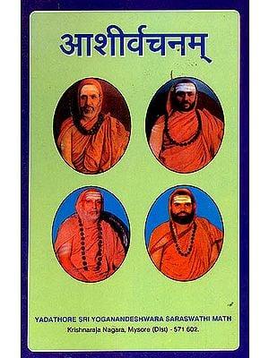 Aashivarchanam