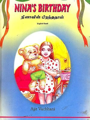 Nina's Birthday (English-Tamil Picture Book)