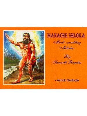 Manache Shloka (Mind Moulding Melodies by Samarth Ramdas)