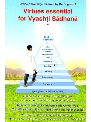 Virtues Essential for Vyashti Sadhana ( Divine Knowledge Received by God's Grace !)