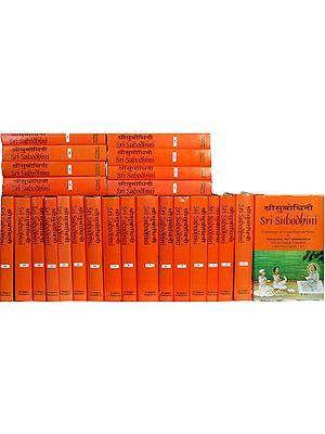 Sri Subodhini: Commentary by Shri Vallabhacharya on Srimad Bhagavata Purana (Set of 25 Volumes)