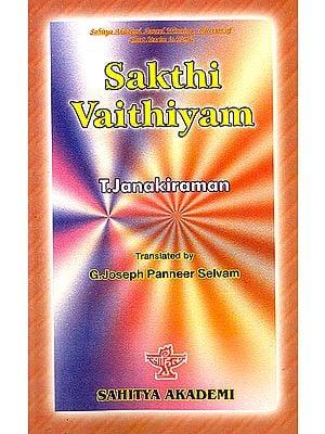 Sakthi Vaithiyam