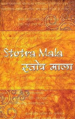 Stotra Mala (Selected Hymns) (Sanskrit Text with Transliteration and English Translation)