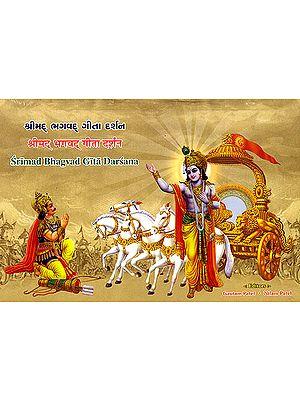 Srimad Bhagvad Gita Darsana (A Translation of Srimad Bhagvad Gita in Three Languages)