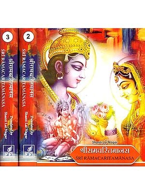 श्रीरामचरितमानस: Sri Ramacaritamanasa (Profusely Illustrated with Paintings and Images of Sculptures) (Set of Three Volumes) (Sanskrit and Hindi Text with Transliteration and English Translation)