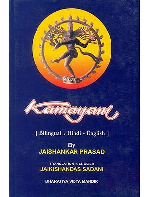 Kamayani (Hindi Text with English Translation)