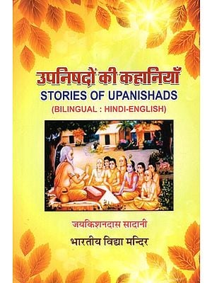 Wisdom of Upanishads