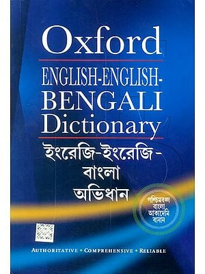 Oxford English-English Bengali Dictionary