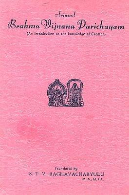 Srimad Brahma Vijnana Parichayam (An Introduction to the Knowledge of Creator) -  A Rare Book