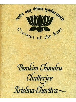 Krishna-Charitra by Bankim Chandra Chatterjee (An Old Book)