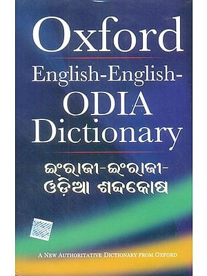 Oxford English-English-Odia Dictionary (A New Authoritative Dictionary From Oxford)