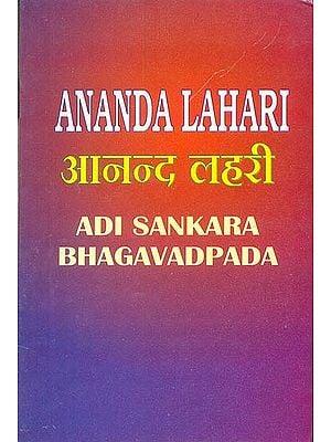 Anandalahari Stotram of Adi Sankara Bhagavadpada