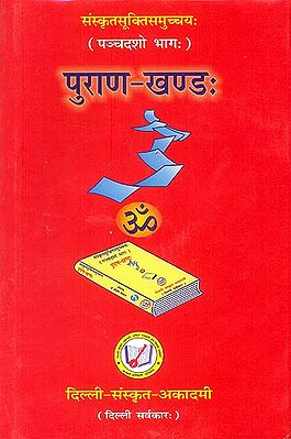 पुराण खण्ड: Quotations from the Puranas