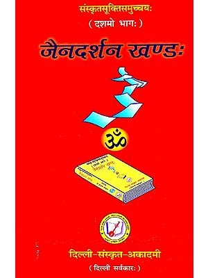 जैनदर्शन खण्ड: Quotations from Jainism