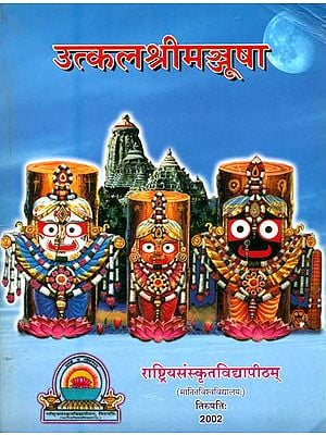 Utkalasrimanjusa (Proceedings of Seminar on Sri Jagannatha Cult - Sri Chaitanya Philosophy & Sri Jayadeva Literature)
