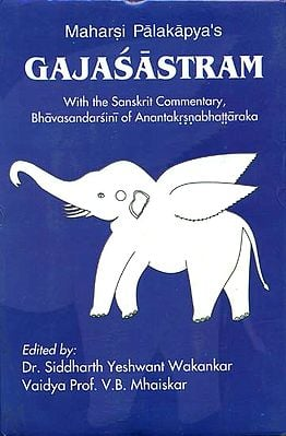 Gajasastram (With The Sanskrit Commentary)