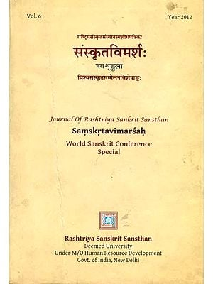 Samskrtavimarsah (World Sanskrit Conference Special)