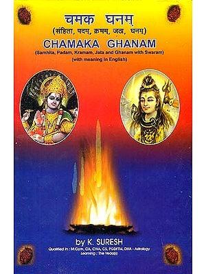 चमक घनम्-संहिता, पदम्, क्रमम्, जठा, घनम् : Chamaka Ghanam (Samhita, Padam, Kramam, Jata and Ghanam with Swaram, with Meaning in English)