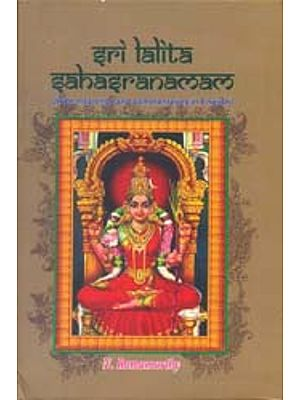 Sree Lalita Sahasranama (With Meanings and Commentaries in English)