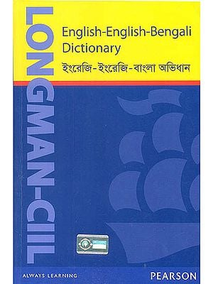 Longman-Ciil English-English-Bengali Dictionary