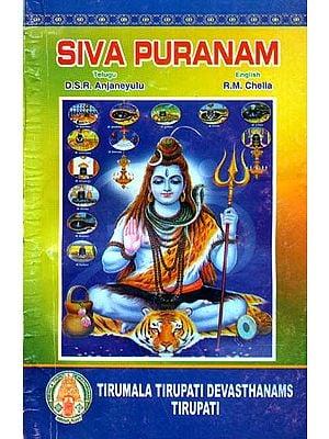 Siva Purana