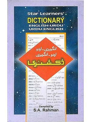 Star Learners' Dictionary: English-Urdu Urdu-English (With Transliteration)