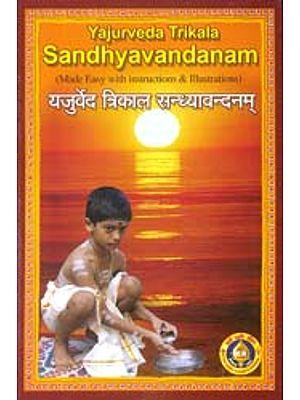 यजुर्वेद त्रिकाल सन्ध्यावन्दनम्: Yajurveda Trikala Sandhyavandanam (Made Easy with Instructions & Illustrations) (Sanskrit Text with Transliteration and English Translation)