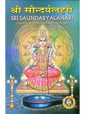 Sri Saundarya Lahari (Sanskrit Text with Transliteration and English Translation)