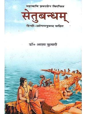Mahakavi Pravarasena's Setubandham