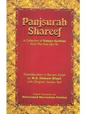 Panjsurah Shareef (A Collection of Sixteen Surahs from The Holy Qur'an)