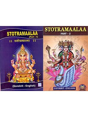 Stotramaalaa (Set of 2 Volumes)
