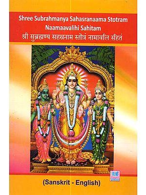 Shree Subrahmanya Sahasranaama Stotram Naamaalihi Sahitam